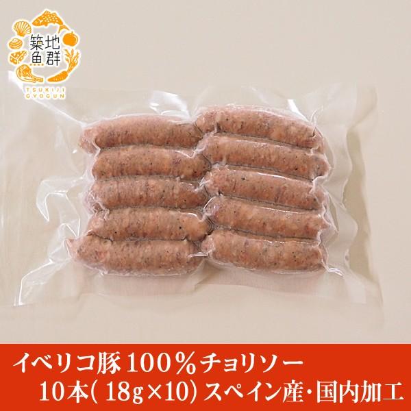 イベリコ豚100% チョリソー 10本(18g×10) 冷凍便 [イベリコ豚 チョリソー ソーセージ]