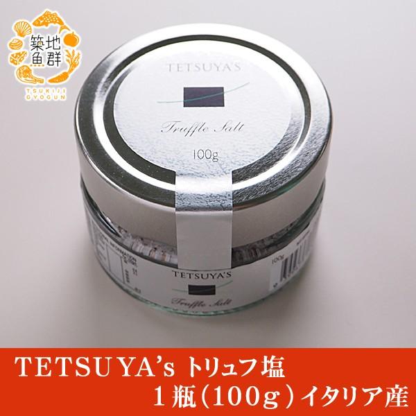 TETSUYAs トリュフ塩 1瓶(100g) イタリア産 常温便 [トリュフ塩 TETSUYAs トリフ塩]