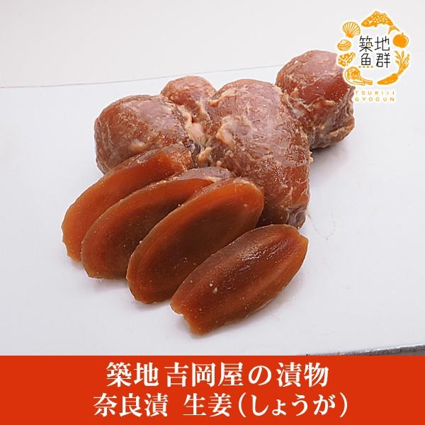 築地吉岡屋の漬物「奈良漬 生姜(しょうが)」 冷蔵便 [生姜 しょうが 奈良漬]