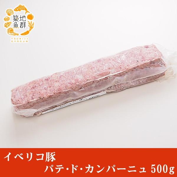 イベリコ豚 パテ・ド・カンパーニュ 500g 冷凍便 [イベリコ豚 パテ・ド・カンパーニュ]