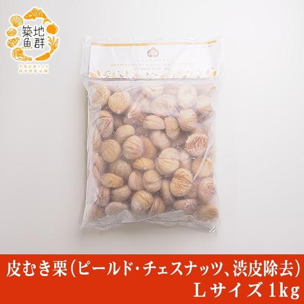 皮むき栗(ピールド・チェスナッツ、渋皮除去) Lサイズ 1kg 冷凍便 [栗 皮むき チェスナッツ]