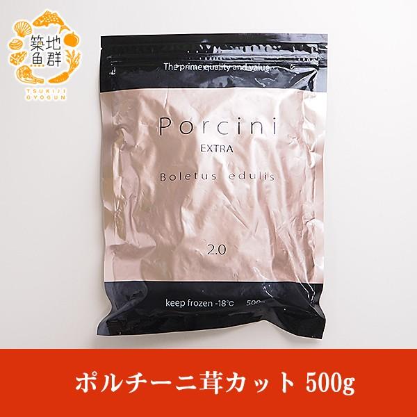 ポルチーニ茸 カット 500g 冷凍便 [ボルチーニ ヤマドリ茸 カット済み]