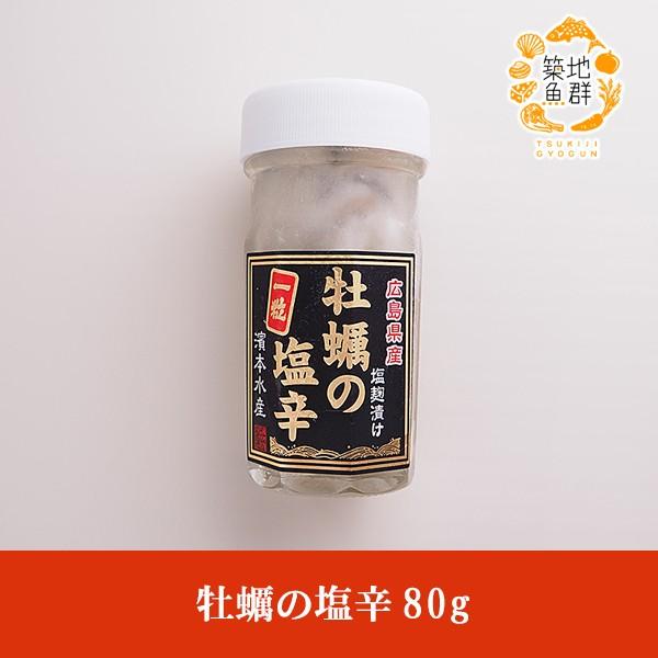 牡蠣の塩辛80g 冷蔵便(冷凍便可) [牡蠣の塩辛]