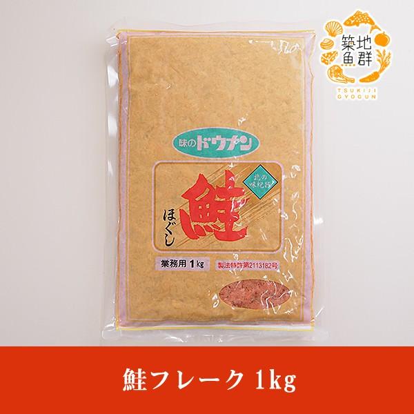 鮭フレーク1kg 冷蔵便 [鮭フレーク]