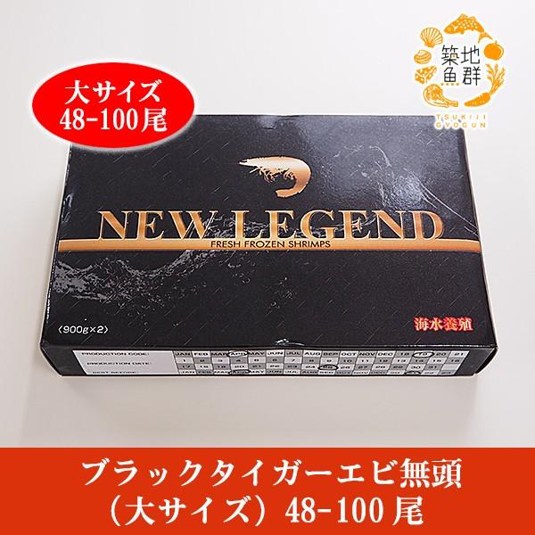 ブラックタイガーエビ 無頭(大サイズ 48-100尾)1.8kg 冷凍便 [ブラックタイガー 無頭]