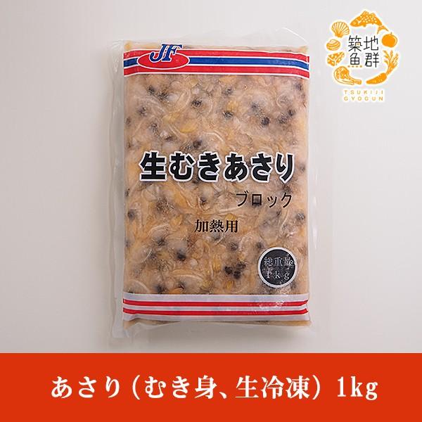 あさり(むき身、生冷凍)1kg 冷凍便 [あさりのむき身]
