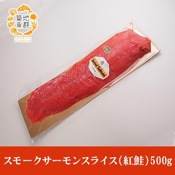 スモークサーモンスライス(紅鮭)500g 冷凍便 [スモークサーモン 紅鮭]