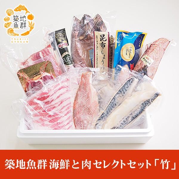 築地魚群 海鮮と肉セレクトセット「竹」 冷凍便