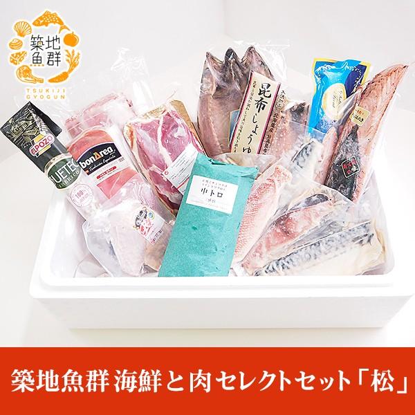 築地魚群 海鮮と肉セレクトセット「松」 冷凍便