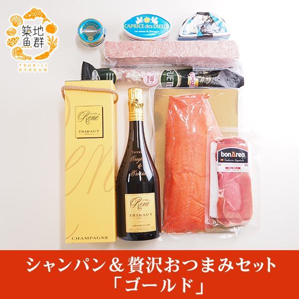 シャンパン&贅沢おつまみセット 「ゴールド」 冷蔵便