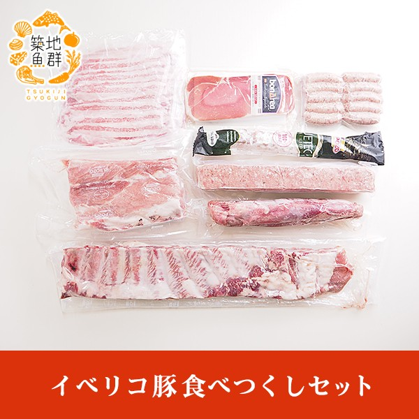 イベリコ豚 食べつくしセット 冷凍便