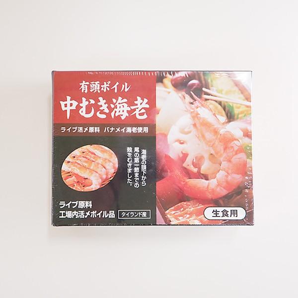 有頭ボイル中むき海老(バナメイエビ)500g 冷凍便 [むきえび]
