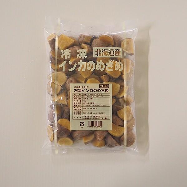 インカの目覚め(じゃがいも)1kg 北海道産 冷凍便 [インカのめざめ 乱切り]