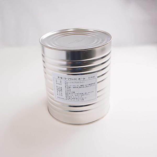 ラ・フランス ホール缶 シロップ漬け 14玉(1750g) 山形県産 常温便 [洋梨 洋ナシ]