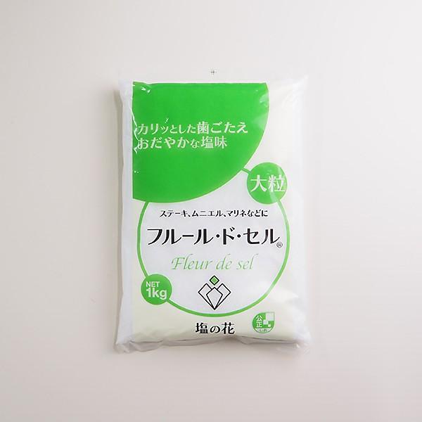 伯方の塩 フルール・ド・セル 1kg 国産 常温便 [天日製塩法]
