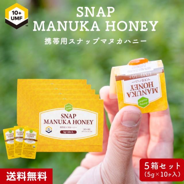 個包装 スナップ マヌカハニー UMF 10+ (5箱セット) (5g×10個入) 携帯用 はちみつ ハチミツ 蜂蜜 非加熱 食べきりサイズ ( MGO 263+)