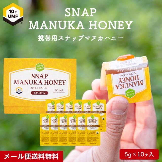 個包装 スナップ マヌカハニー UMF 10+ (5g×10個入り) 携帯用 はちみつ ハチミツ 蜂蜜 非加熱 食べきりサイズ ( MGO 263+)