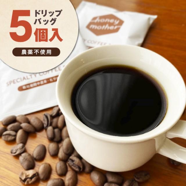 ドリップバッグ コーヒー 珈琲 ドリップ パック ブレンド レギュラー 農薬不使用 スペシャルティ 個包装 ブラジル エチオピア