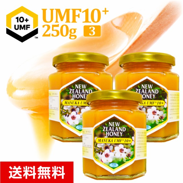 マヌカハニー UMF 10+ 250g (3個セット) はちみつ ハチミツ 蜂蜜 非加熱 マヌカはちみつ ( MGO 263+) ;