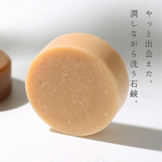 【 マヌカハニー 石鹸 ハーバルシトラスの香り (75g) 】 さっぱり 高濃度 UMF10+ 配合 蜂蜜 はちみつ 無添加 自然派 固形 洗顔 全身 シャ
