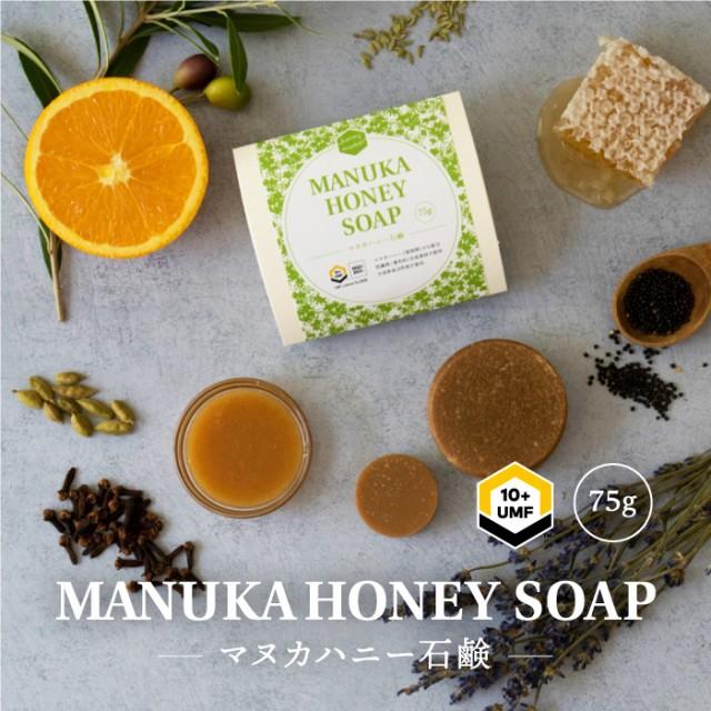 マヌカハニー 石鹸 (75g) UMF 10+ 8% 高濃度 はちみつ ハチミツ ソープ 石けん 洗顔 合成着色料不使用 自然 天然 植物由来 肌に優しい