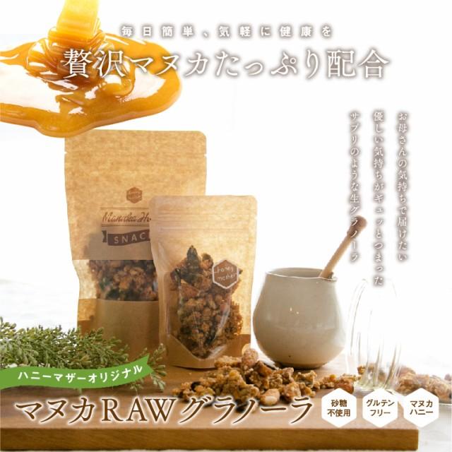 マヌカ RAW グラノーラ 35g 【お試しサイズ】 グルテンフリー 砂糖不使用 ローフード スイーツ おやつ 7大アレルゲンフリー