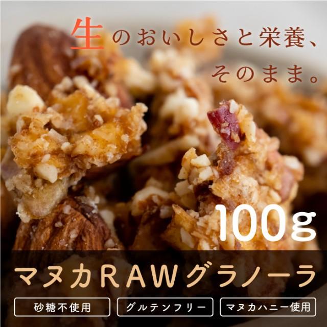 マヌカ RAW グラノーラ 100g グルテンフリー 砂糖不使用 ローフード スイーツ おやつ 7大アレルゲンフリー