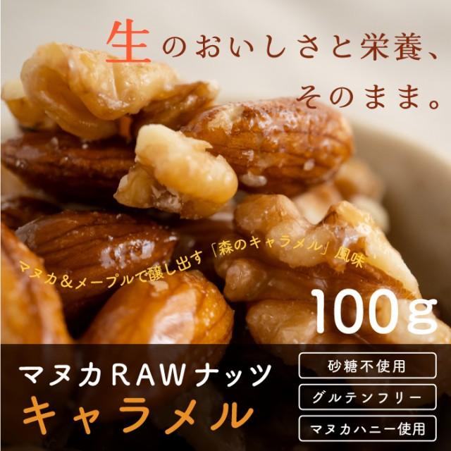 グルテンフリー マヌカ RAW ナッツ [キャラメル](100g)砂糖不使用 無添加 ローフード スイーツ おやつ 7大アレルゲンフリー