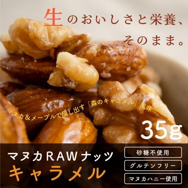 グルテンフリー マヌカ RAW ナッツ [キャラメル](35g)マヌカハニー 砂糖不使用 無添加 ローフード スイーツ おやつ 7大アレルゲンフリ