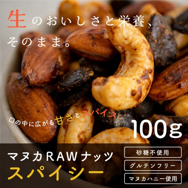 グルテンフリー マヌカ RAW ナッツ [スパイシー](100g)マヌカハニー 7大アレルゲン 不使用 動物性不使用 砂糖不使用 ローフード スイ