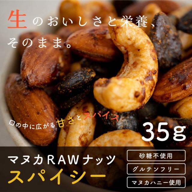 グルテンフリー マヌカ RAW ナッツ [スパイシー](35g) マヌカハニー 7大アレルゲン不使用 動物性不使用 砂糖不使用 ローフード スイ