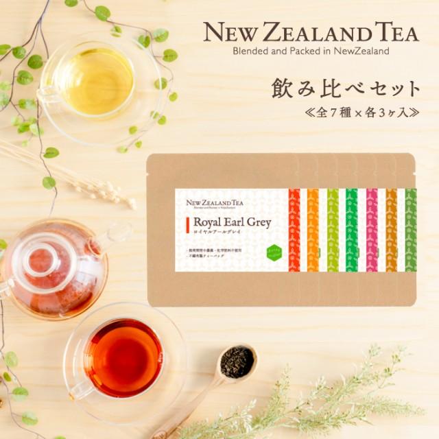 ニュージーランドティー 飲み比べセット 《全7種×各3ヶ入》 紅茶 ハーブティー 無農薬 化学肥料 不使用 クリスマス