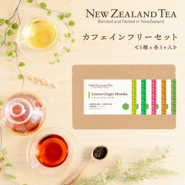 ニュージーランドティー カフェインフリーセット 《5種×各3ヶ入》 紅茶 ハーブティー 無農薬 化学肥料 不使用