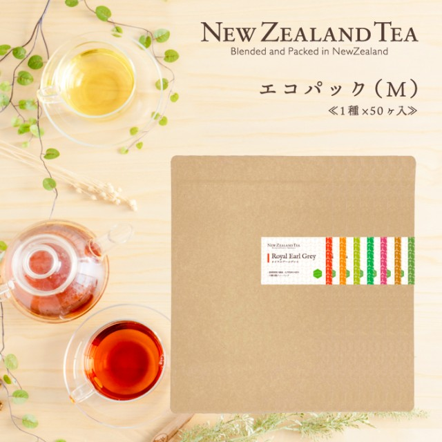 ニュージーランドティー エコパックM 《50ヶ入》 紅茶 ハーブティー 無農薬 化学肥料 不使用 ※7種類から1つお選びください