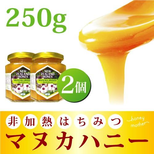 マヌカハニー 250g (MGO 50相当) 【2個セット】非加熱 の 100%純粋 生マヌカ はちみつ ハチミツ 蜂蜜