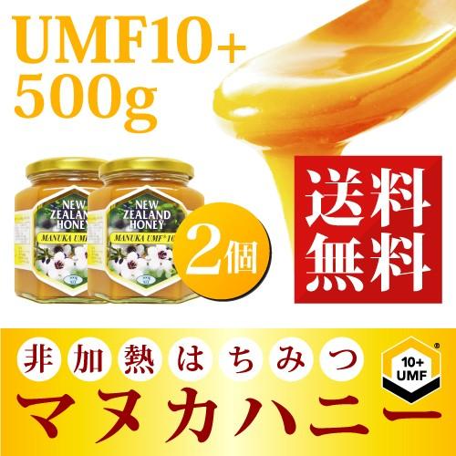 マヌカハニー UMF 10+ 500g (2個セット) はちみつ ハチミツ 蜂蜜 非加熱 マヌカはちみつ( MGO 263+)