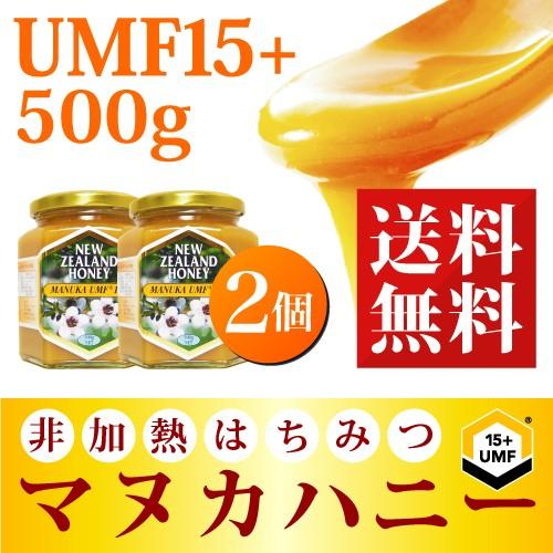 マヌカハニー UMF 15+ 500g (2個セット) はちみつ ハチミツ 蜂蜜 非加熱 マヌカはちみつ ( MGO 514+)