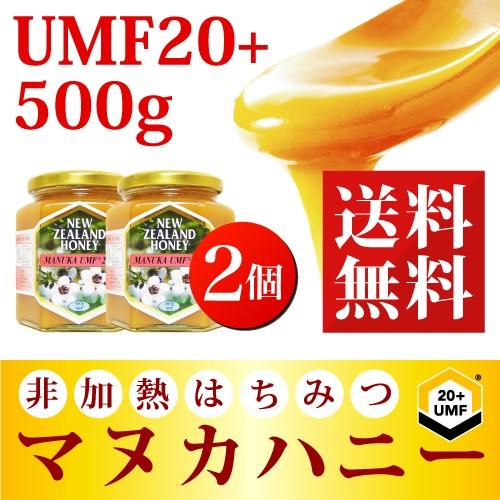 【ご予約商品6月中旬頃より順次発送】マヌカハニー UMF 20+ 500g (2個セット) はちみつ ハチミツ 蜂蜜 非加熱 マヌカはちみつ ( MGO 829