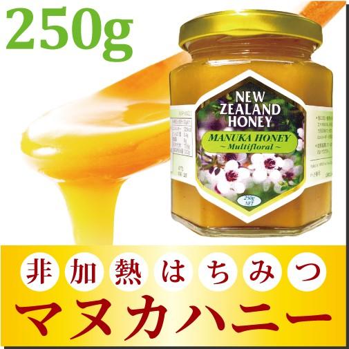 マヌカハニー 250g (MGO 50相当) 非加熱 の 100%純粋 生マヌカ はちみつ ハチミツ 蜂蜜
