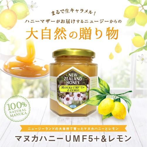マヌカハニー UMF 5+ レモン 250g はちみつ ハチミツ 蜂蜜 非加熱 マヌカはちみつ ( MGO 83+)