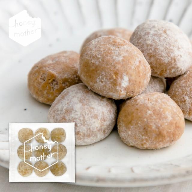グルテンフリー 米粉 クッキー [ポルボローネ] スイーツ お菓子 アレルギー対応 7大アレルゲン不使用 動物性食品不使用 上白糖不使用 神