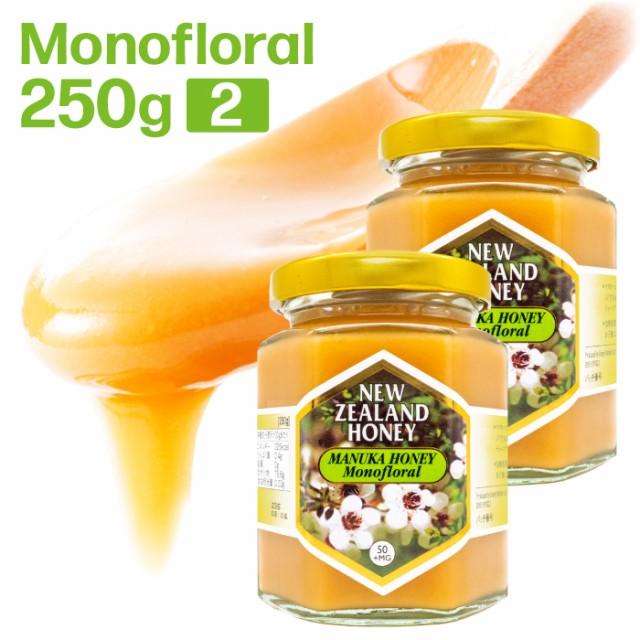 モノフローラル マヌカハニー 250g (2個セット) はちみつ ハチミツ 蜂蜜 非加熱 マヌカはちみつ ( MGO 50+ )