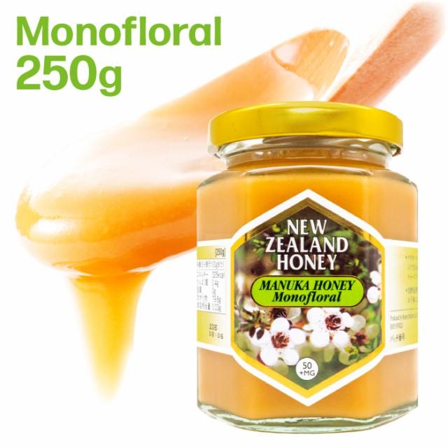 モノフローラル マヌカハニー 250g はちみつ ハチミツ 蜂蜜 非加熱 マヌカはちみつ ( MGO 50+ )