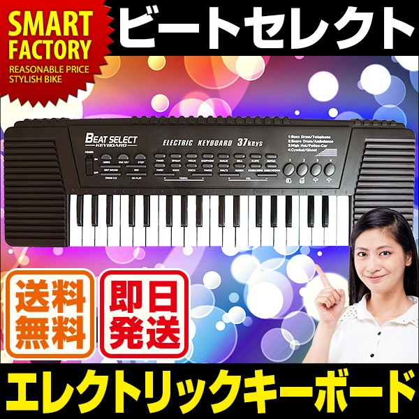 27de4a8b8b31e ビートセレクト キーボード ピアノ 楽器 音楽 演奏 リズム 電子キーボード 乾電池式 家庭用 女の子 男の子 玩具 おもちゃ  さまざまな音色を演奏可能!
