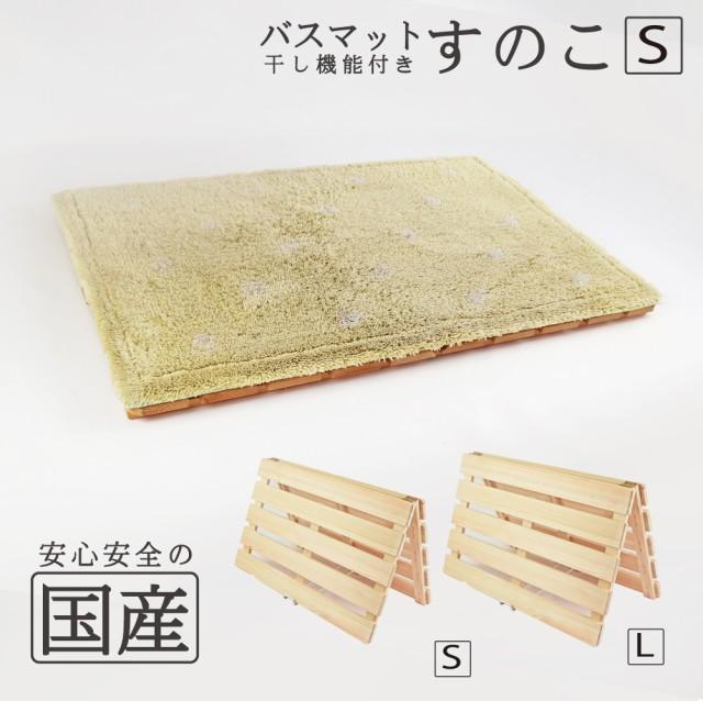 【国産品/国産ひのき製】◆バスマット干し機能付きすのこ(Sサイズ)◆木工職人手作り