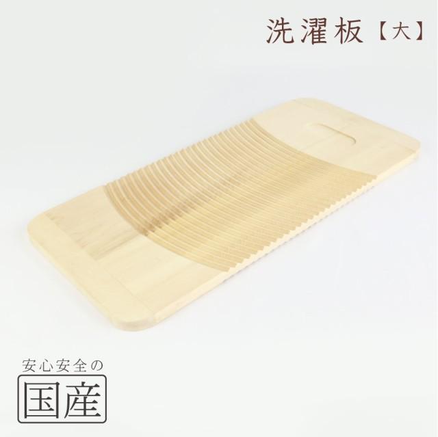 両面使える!【国産品/国産ブナ材】◆洗濯板(大サイズ)◆木工職人の手作り◆ウォッシュボード せんたく 木製 日本製 ガンコ汚れ