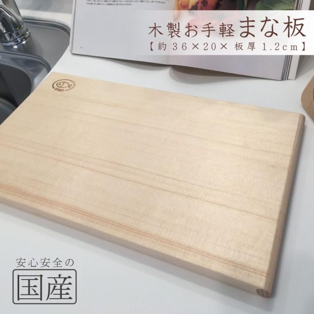 木製お手軽まな板【約20x36x1.2cm】反り防止加工付き 国産品 木工職人の手作り 安心商品 日本製 木製まな板 木のまな板 カッティ