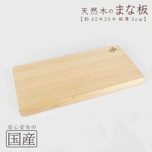 木製まな板【42×20cm】 天然木 国産品 木工職人の手作り 安心商品 日本製 木製まな板 木のまな板 カッティングボード 包
