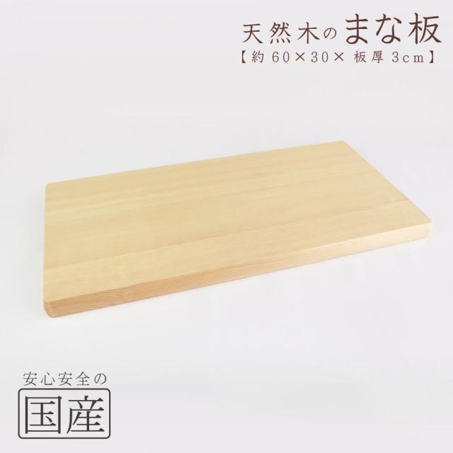 木製まな【60×30cm】 天然木 国産品 木工職人の手作り 安心商品 日本製 木製まな板 木のまな板 カッティングボード 木