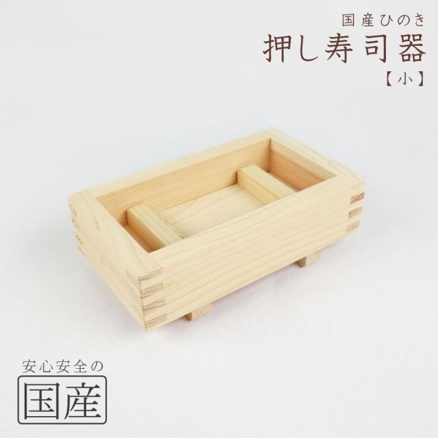 ◆木製押し寿司器【小】◆木工職人の手作り 寿司型 押し寿司型 型枠 木 日本製 鯖寿司 バッテラ あなご 箱寿司 えび エビ 海老 サバ